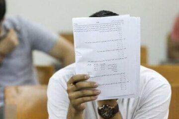آزمون جامع دکتری دانشگاه آزاد در شهرهای قرمز به تعویق افتاد