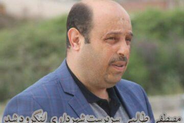مصطفی طالبی سرپرست شهرداری لنگرود شد