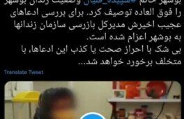 حاج محمدی خبرداد؛ اعزام مدیرکل بازرسی سازمان به زندان های بوشهر