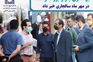 شهردار رشت از بهره برداری پروژه بهسازی بازار بزرگ رشت در مهر ماه سالجاری خبر داد