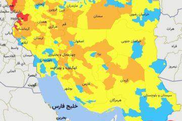 طبق آخرین ارزیابی؛ گیلان یکپارچه زرد و آبی شد   تنها ۷ شهرستان در وضعیت قرمز کرونا